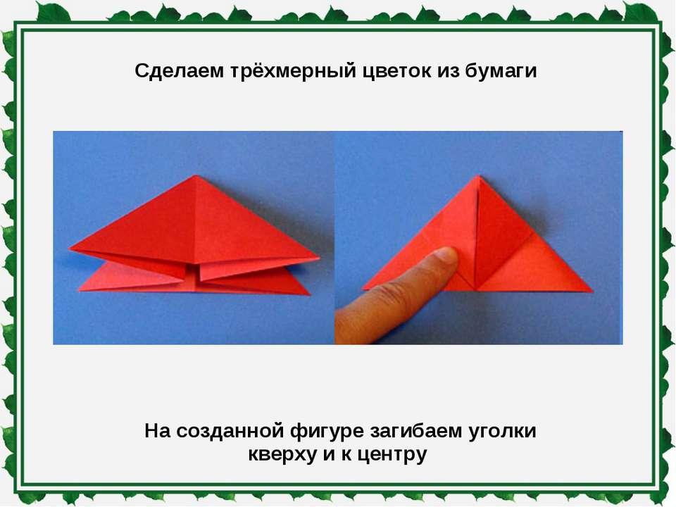Сделаем трёхмерный цветок из бумаги На созданной фигуре загибаем уголки кверх...