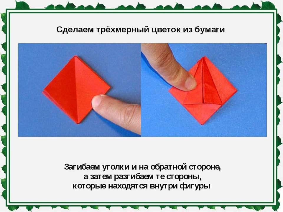 Сделаем трёхмерный цветок из бумаги Загибаем уголки и на обратной стороне, а ...