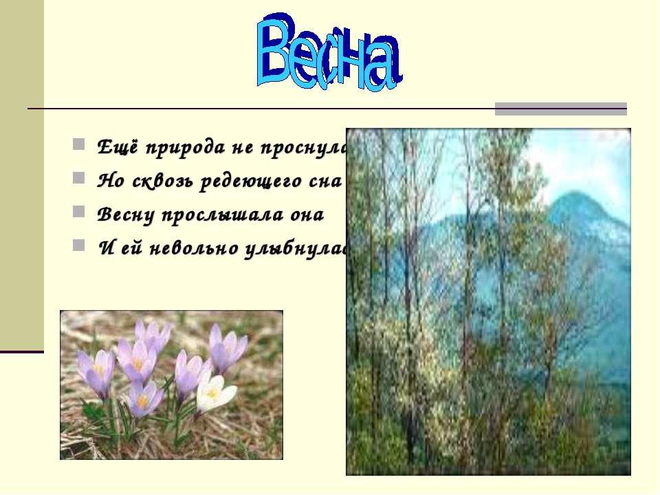 Ещё природа не проснулась, Но сквозь редеющего сна Весну прослышала она И ей ...