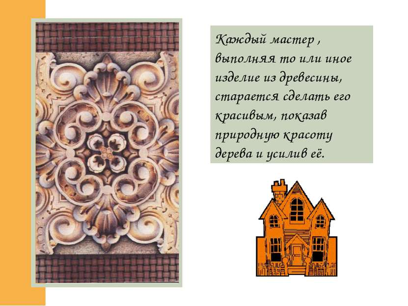 Каждый мастер , выполняя то или иное изделие из древесины, старается сделать ...