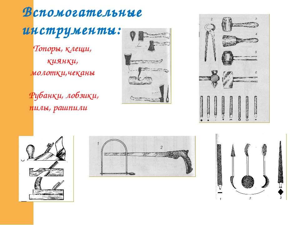 Вспомогательные инструменты: Рубанки, лобзики, пилы, рашпили Топоры, клещи, к...