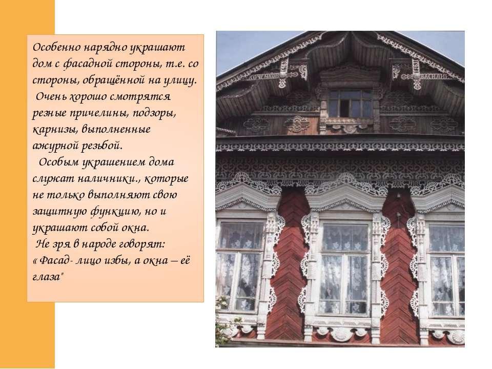 Особенно нарядно украшают дом с фасадной стороны, т.е. со стороны, обращённой...