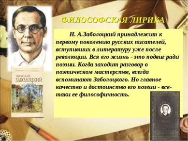 ФИЛОСОФСКАЯ ЛИРИКА Н. А.Заболоцкий принадлежит к первому поколению русских пи...