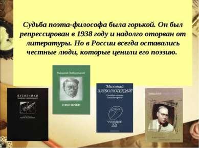 Судьба поэта-философа была горькой. Он был репрессирован в 1938 году и надолг...