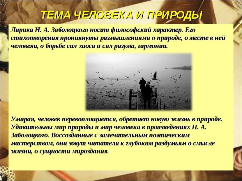 ТЕМА ЧЕЛОВЕКА И ПРИРОДЫ Лирика Н. А. Заболоцкого носит философский характер. ...