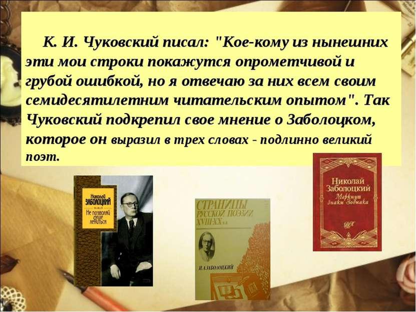"""К. И. Чуковский писал: """"Кое-кому из нынешних эти мои строки покажутся опромет..."""