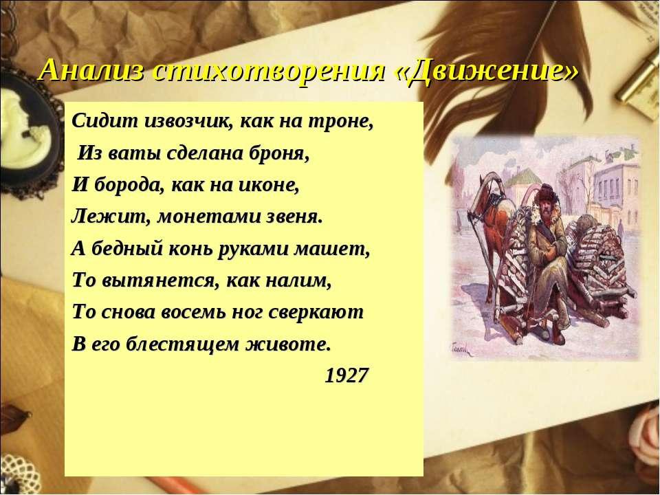 Анализ стихотворения «Движение» Сидит извозчик, как на троне, Из ваты сделана...