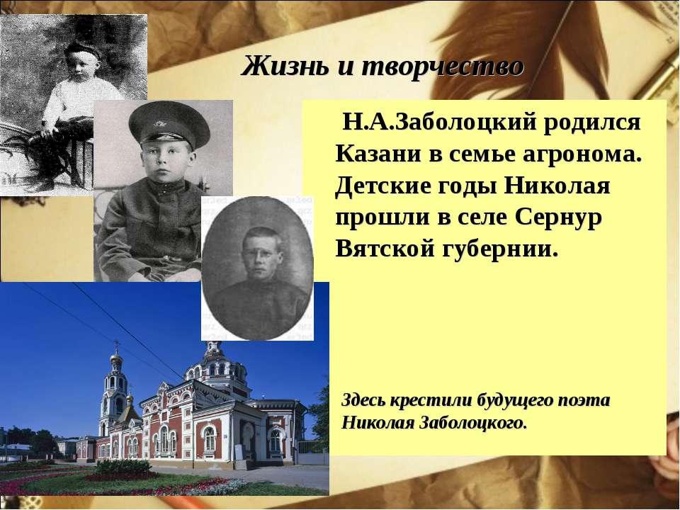 Жизнь и творчество Н.А.Заболоцкий родился Казани в семье агронома. Детские го...