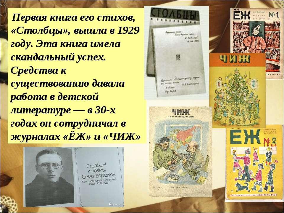 Первая книга его стихов, «Столбцы», вышла в 1929 году. Эта книга имела сканда...