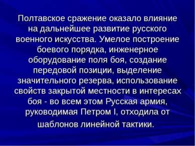 Полтавское сражение оказало влияние на дальнейшее развитие русского военного ...