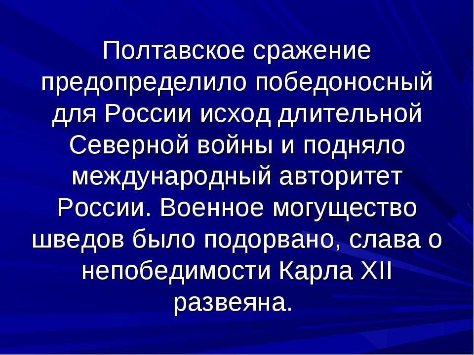 Полтавское сражение предопределило победоносный для России исход длительной С...