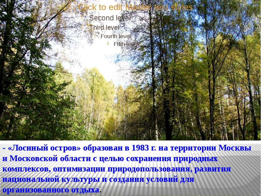 - «Лосиный остров» образован в 1983 г. на территории Москвы и Московской обла...