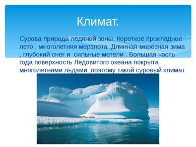 Климат. Сурова природа ледяной зоны. Короткое прохладное лето , многолетняя м...