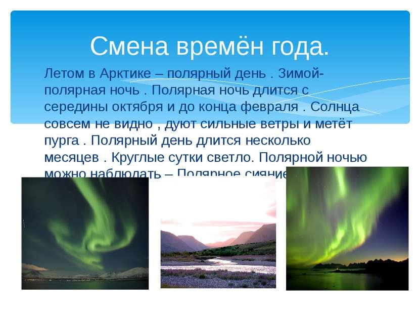 Смена времён года. Летом в Арктике – полярный день . Зимой-полярная ночь . По...