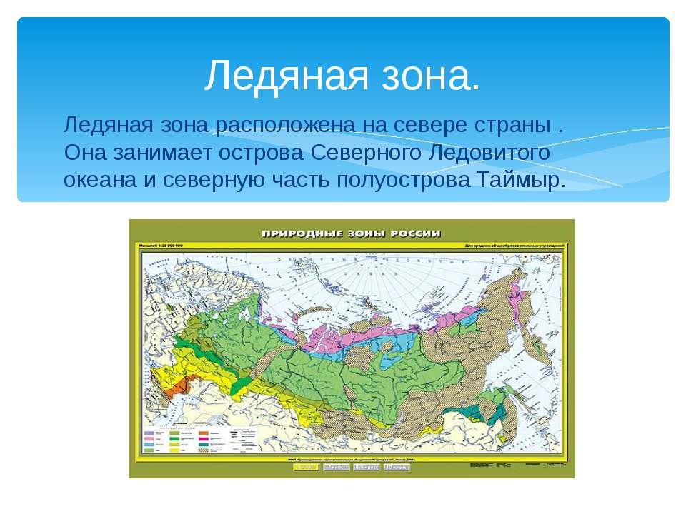 Ледяная зона. Ледяная зона расположена на севере страны . Она занимает остров...