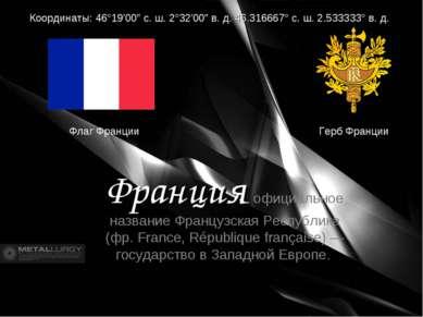 Герб Франции Координаты: 46°19′00″ с. ш. 2°32′00″ в. д. 46.316667° с. ш. 2.53...