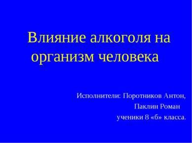 Влияние алкоголя на организм человека Исполнители: Поротников Антон, Паклин Р...
