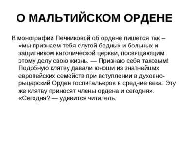 О МАЛЬТИЙСКОМ ОРДЕНЕ В монографии Печниковой об ордене пишется так – «мы приз...