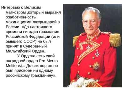 Интервью с Великим магистром ,который выразил озаботченность махинациями лжер...