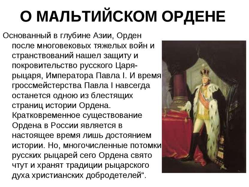 О МАЛЬТИЙСКОМ ОРДЕНЕ Основанный в глубине Азии, Орден после многовековых тяже...