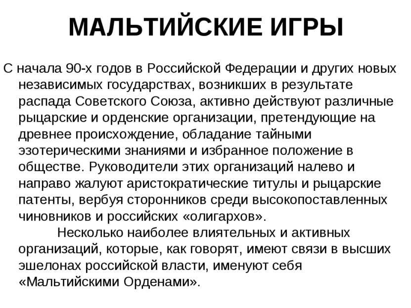МАЛЬТИЙСКИЕ ИГРЫ С начала 90-х годов в Российской Федерации и других новых не...