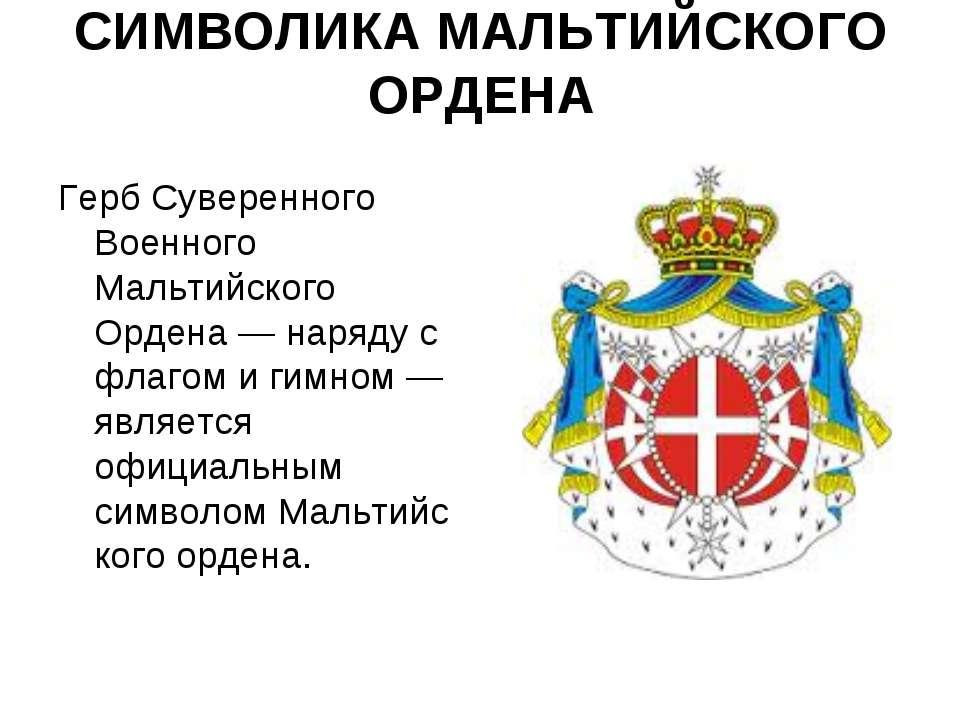 СИМВОЛИКА МАЛЬТИЙСКОГО ОРДЕНА Герб Суверенного Военного Мальтийского Ордена—...
