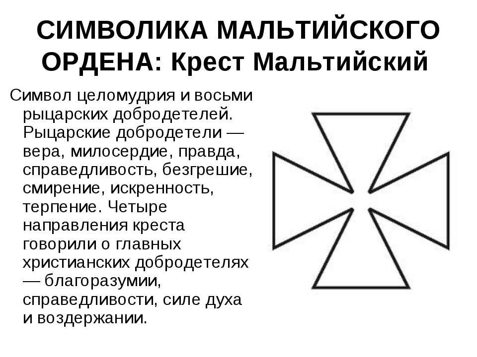 СИМВОЛИКА МАЛЬТИЙСКОГО ОРДЕНА: Крест Мальтийский Символ целомудрия и восьми...