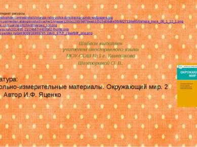 Ссылки на интернет-ресурсы http://www.desktophdw.com/wallstock/orange-retro-p...