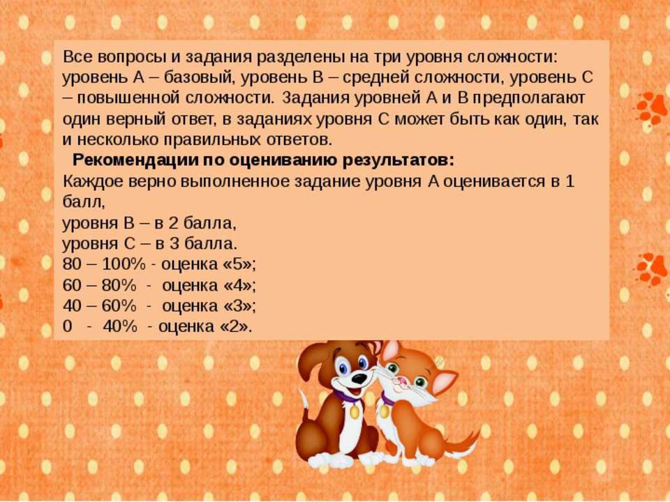 Все вопросы и задания разделены на три уровня сложности: уровень А – базовый,...