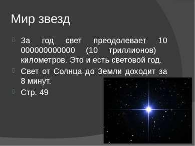 Мир звезд За год свет преодолевает 10 000000000000 (10 триллионов) километров...