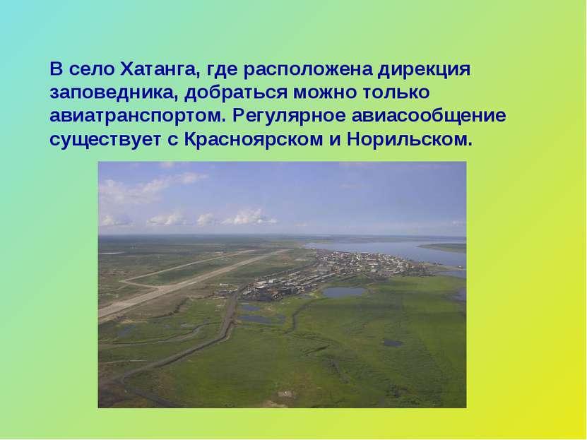 В село Хатанга, где расположена дирекция заповедника, добраться можно только ...