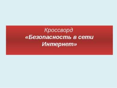 Кроссворд «Безопасность в сети Интернет»