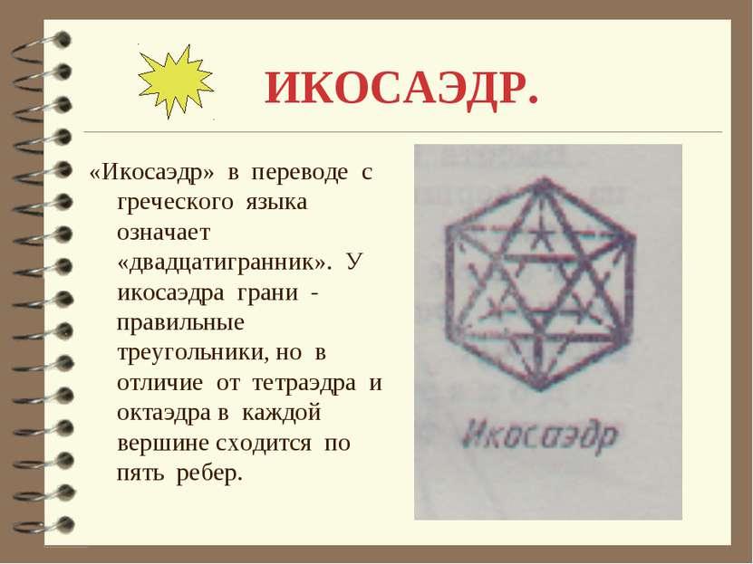 ИКОСАЭДР. «Икосаэдр» в переводе с греческого языка означает «двадцатигранник»...