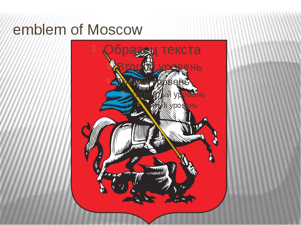 emblem of Moscow