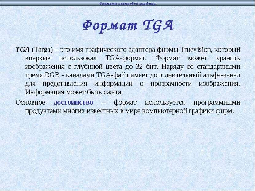 Формат TGA TGA (Targa) – это имя графического адаптера фирмы Truevision, кото...
