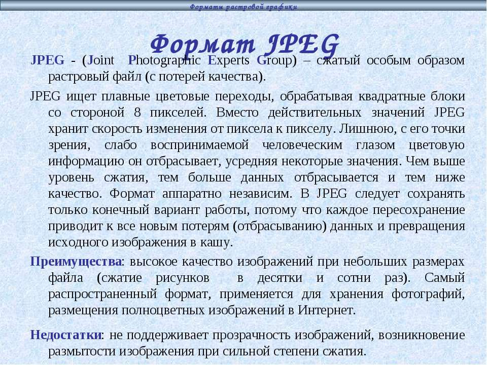 Формат JPEG JPEG - (Joint Photographic Experts Group) – сжатый особым образом...