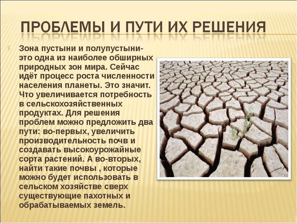 Зона пустыни и полупустыни- это одна из наиболее обширных природных зон мира....