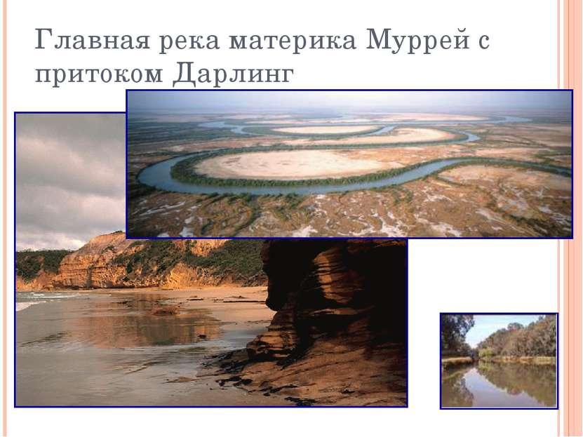 Главная река материка Муррей с притоком Дарлинг