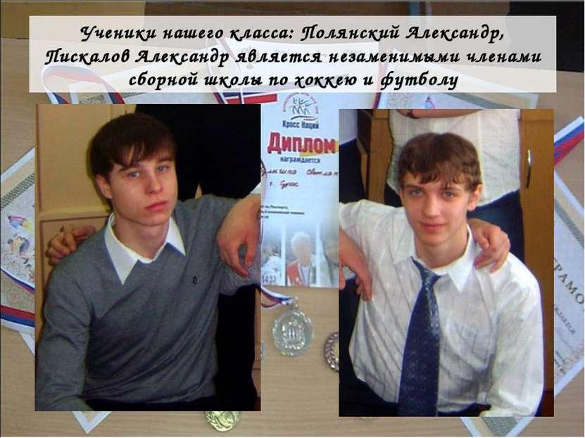 Ученики нашего класса: Полянский Александр, Пискалов Александр является незам...