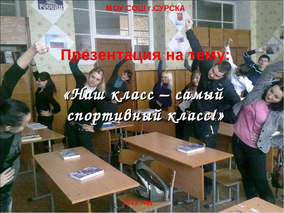 Презентация на тему: «Наш класс – самый спортивный класс!» МОУ СОШ г.СУРСКА 2...