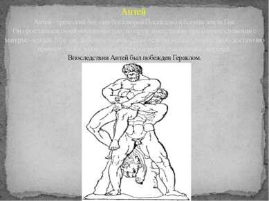 Антей Антей - греческий бог, сын бога морей Посейдона и богини земли Геи. Он ...