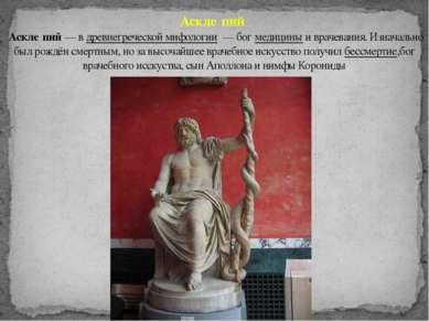 Аскле пий Аскле пий — в древнегреческой мифологии — бог медицины и врачевания...