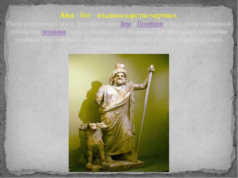 Аид – бог – владыка царства мертвых. После раздела мира между тремя братьями ...