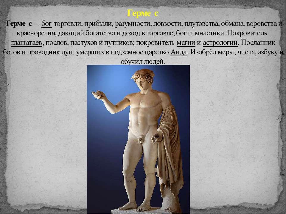 Герме с Герме с— бог торговли, прибыли, разумности, ловкости, плутовства, обм...