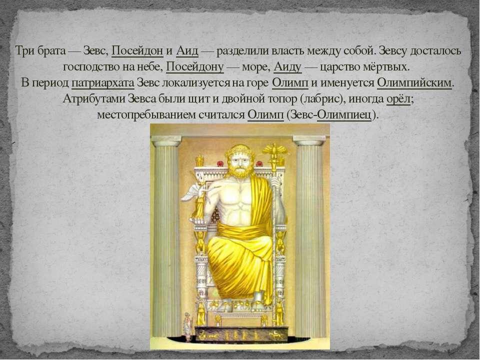 Три брата — Зевс, Посейдон и Аид— разделили власть между собой. Зевсу достал...
