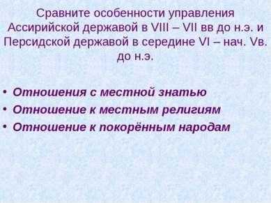 Сравните особенности управления Ассирийской державой в VIII – VII вв до н.э. ...