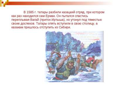 В 1585 г. татары разбили казацкий отряд, при котором как раз находился сам Ер...