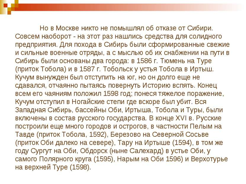 Но в Москве никто не помышлял об отказе от Сибири. Совсем наоборот - на этот ...