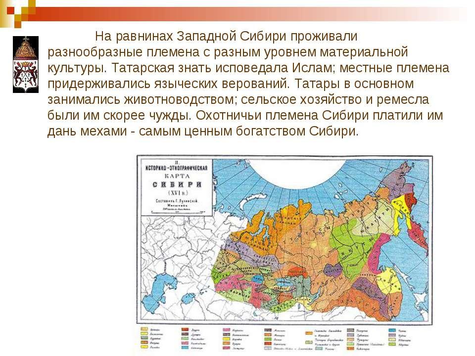 На равнинах Западной Сибири проживали разнообразные племена с разным уровнем ...