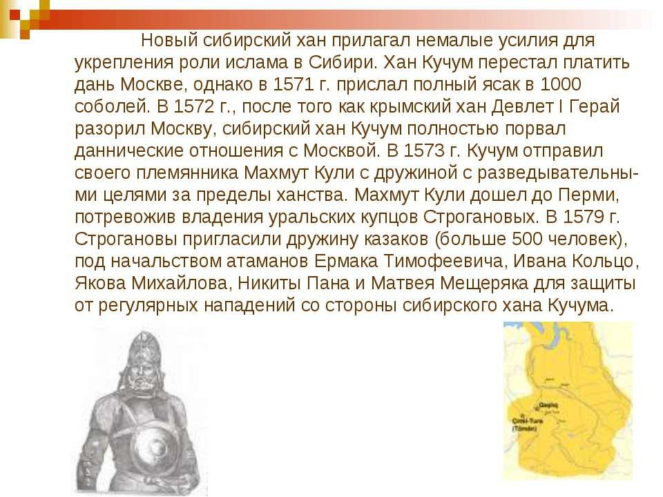 Новый сибирский хан прилагал немалые усилия для укрепления роли ислама в Сиби...